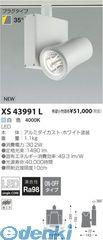 コイズミ照明 [XS43991L] LEDスポットライト【送料無料】