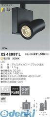 コイズミ照明 [XS43997L] LEDスポットライト【送料無料】