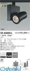 コイズミ照明 [XS44000L] LEDスポットライト【送料無料】