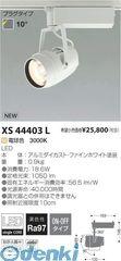 コイズミ照明 [XS44403L] LEDスポットライト【送料無料】