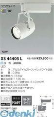 コイズミ照明 [XS44405L] LEDスポットライト【送料無料】