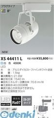 コイズミ照明 XS44411L LEDスポットライト【送料無料】