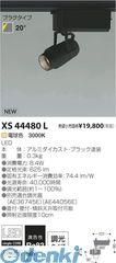 コイズミ照明 XS44480L LEDスポットライト【送料無料】