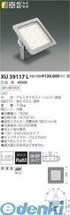 コイズミ照明 XU39117L LED防雨型スポット【送料無料】