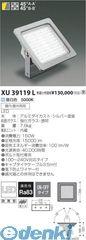 コイズミ照明 XU39119L LED防雨型スポット【送料無料】