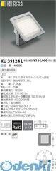 コイズミ照明 [XU39124L] LED防雨型スポット【送料無料】
