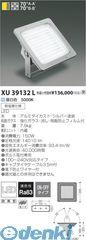 コイズミ照明 XU39132L LED防雨型スポット【送料無料】