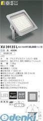 コイズミ照明 XU39135L LED防雨型スポット【送料無料】