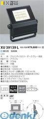コイズミ照明 XU39139L LED防雨型スポット【送料無料】