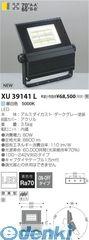 コイズミ照明 XU39141L LED防雨型スポット【送料無料】