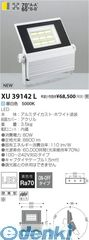 コイズミ照明 [XU39142L] LED防雨型スポット【送料無料】