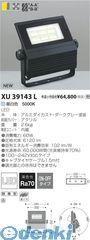 コイズミ照明 [XU39143L] LED防雨型スポット【送料無料】