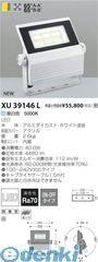 コイズミ照明 [XU39146L] LED防雨型スポット【送料無料】