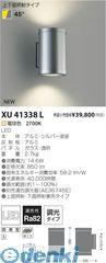 コイズミ照明 XU41338L LED防雨ブラケット【送料無料】