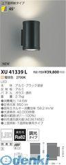 コイズミ照明 [XU41339L] LED防雨ブラケット【送料無料】