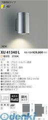 コイズミ照明 XU41340L LED防雨ブラケット【送料無料】