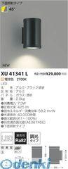 コイズミ照明 [XU41341L] LED防雨ブラケット【送料無料】