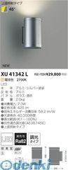 コイズミ照明 [XU41342L] LED防雨ブラケット【送料無料】