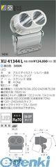 コイズミ照明 XU41344L LED防雨型スポット【送料無料】