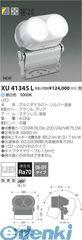 コイズミ照明 XU41345L LED防雨型スポット【送料無料】