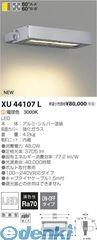 コイズミ照明 [XU44107L] LED防雨型直付器具【送料無料】