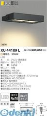 コイズミ照明 XU44109L LED防雨型直付器具【送料無料】