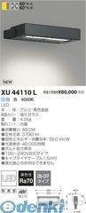 コイズミ照明 [XU44110L] LED防雨型直付器具【送料無料】