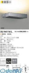 コイズミ照明 [XU44116L] LED防雨型直付器具【送料無料】