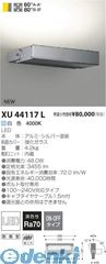 コイズミ照明 [XU44117L] LED防雨型直付器具【送料無料】