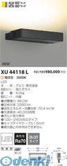 コイズミ照明 [XU44118L] LED防雨型直付器具【送料無料】