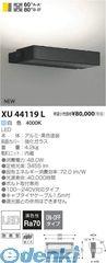 コイズミ照明 XU44119L LED防雨型直付器具【送料無料】