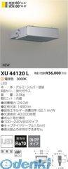 コイズミ照明 XU44120L LED防雨型直付器具【送料無料】