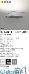 コイズミ照明 [XU44121L] LED防雨型直付器具【送料無料】