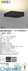 コイズミ照明 [XU44122L] LED防雨型直付器具【送料無料】
