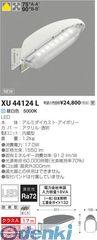 コイズミ照明 [XU44124L] LED防雨ブラケット【送料無料】