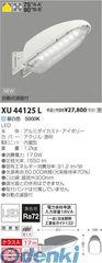 コイズミ照明 [XU44125L] LED防雨ブラケット【送料無料】