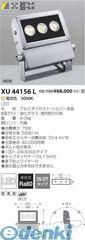 コイズミ照明 [XU44156L] LED防雨型スポット【送料無料】