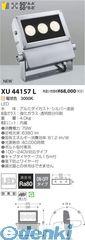 コイズミ照明 [XU44157L] LED防雨型スポット【送料無料】