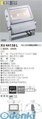 コイズミ照明 [XU44158L] LED防雨型スポット【送料無料】
