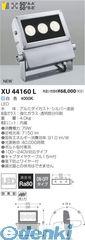 コイズミ照明 XU44160L LED防雨型スポット【送料無料】
