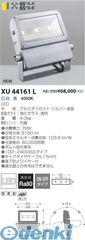 コイズミ照明 [XU44161L] LED防雨型スポット【送料無料】