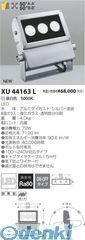 コイズミ照明 XU44163L LED防雨型スポット【送料無料】