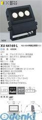 コイズミ照明 XU44169L LED防雨型スポット【送料無料】