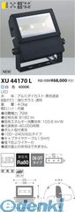 コイズミ照明 [XU44170L] LED防雨型スポット【送料無料】