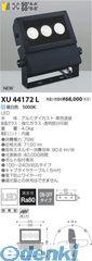 コイズミ照明 XU44172L LED防雨型スポット【送料無料】