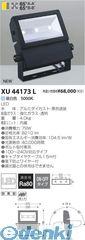 コイズミ照明 XU44173L LED防雨型スポット【送料無料】