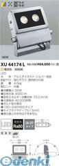 コイズミ照明 XU44174L LED防雨型スポット【送料無料】