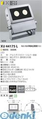 コイズミ照明 [XU44175L] LED防雨型スポット【送料無料】