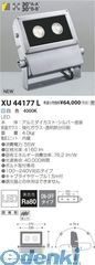 コイズミ照明 [XU44177L] LED防雨型スポット【送料無料】