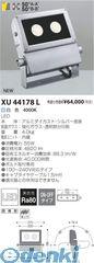 コイズミ照明 [XU44178L] LED防雨型スポット【送料無料】